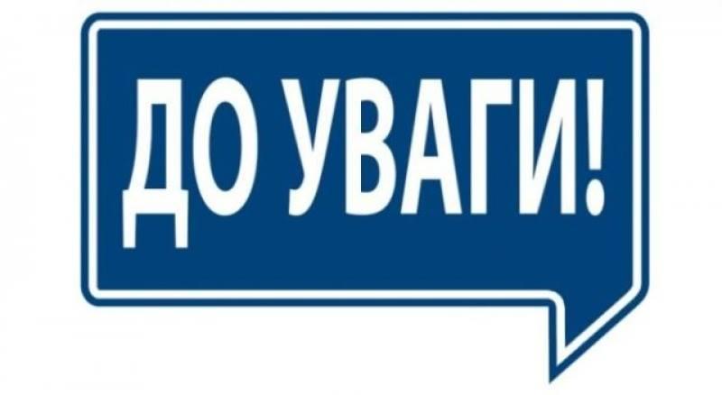 До відома громадян! | Іршавська районна державна адміністрація